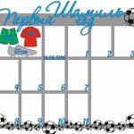 Детская метрика футбол