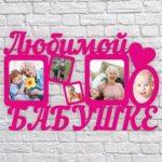 Фоторамка – Любимой бабушке