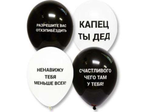 Воздушные шары с гелием Оскорбительные с прикольными надписями